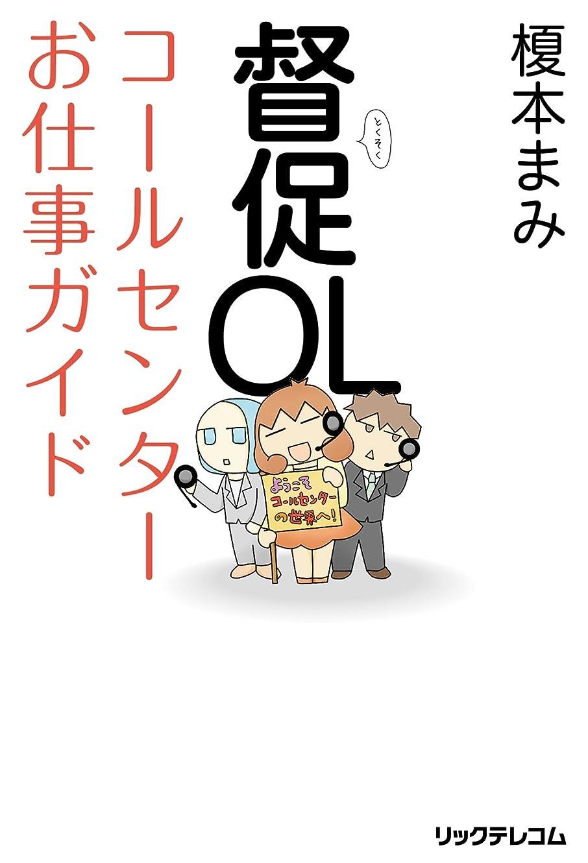 ボールバンドル卒業記念アルバム督促OL コールセンターお仕事ガイド