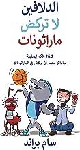 الدلافين لا تركض ماراثونات (Arabic Edition)