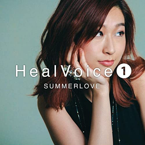 Amazon Music - 和紗の一番綺麗な私を (Heal Voice Ver.) - Amazon.co.jp