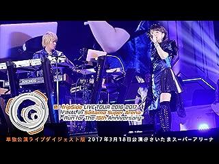 fripSide LIVE TOUR 2016-2017 FINAL in Saitama Super Arena -Run for the 15th Anniversary-