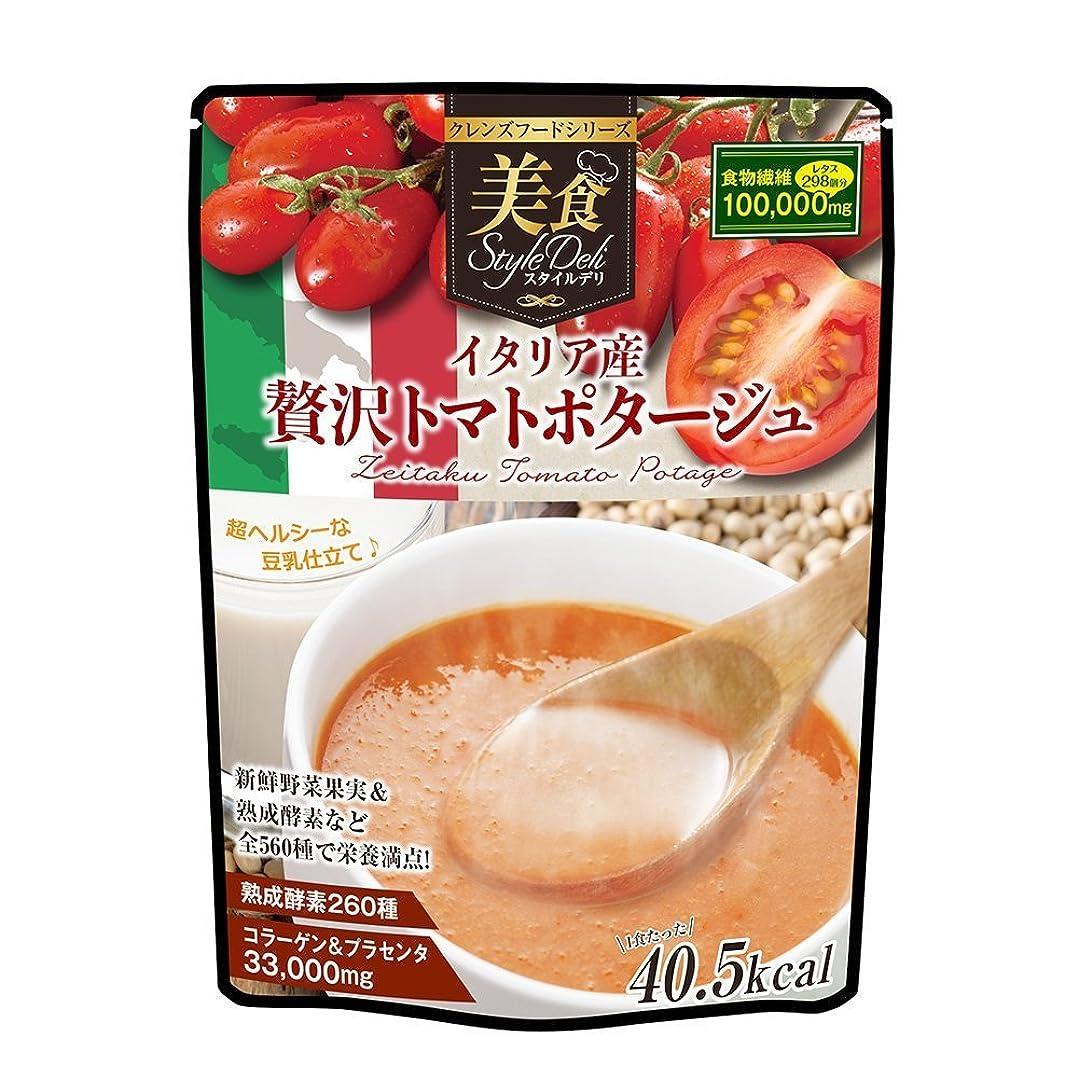 ライター豆腐フォーラムイタリア産 贅沢トマトポタージュ