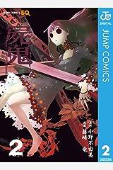 屍鬼 2 (ジャンプコミックスDIGITAL) Kindle版
