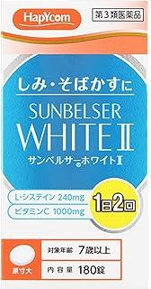【第3類医薬品】サンベルサーホワイトII 180錠