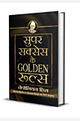 """Super Success Ke Golden Rules : Hindi Translation of International Bestseller """"Golden Rules by Napoleon Hill"""" (Best Selling Books of All Time) (Hindi Edition) Kindle Edition"""