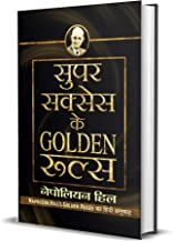 "Super Success Ke Golden Rules : Hindi Translation of International Bestseller ""Golden Rules by Napoleon Hill"" (Best Sellin..."