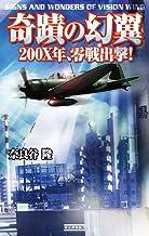 奇蹟の幻翼 200x年零戦出撃! (歴史群像新書)