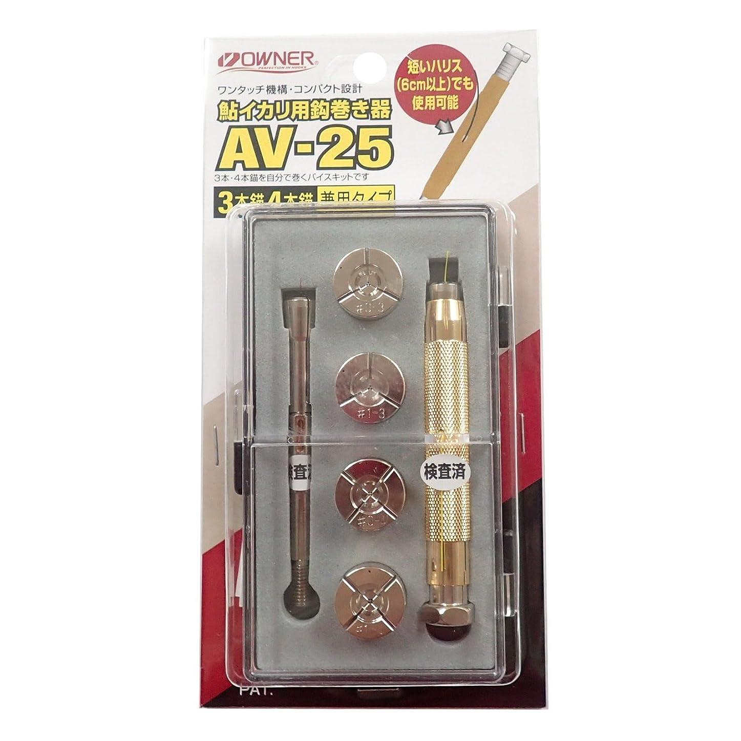 発動機気球年齢OWNER(オーナー) 針結び器 鮎イカリ用鈎巻き器 AV-25 フルセット 9689