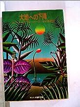 大地への下降 (1978年) (サンリオSF文庫)