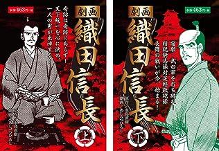 【Amazon.co.jp 限定】劇画 織田信長 全2巻セット