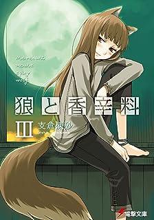 狼と香辛料III (電撃文庫)