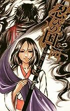 表紙: 忍びの国(4) (ゲッサン少年サンデーコミックス) | 坂ノ睦