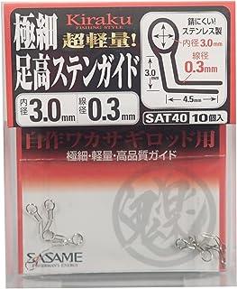 ささめ針(SASAME) 鬼楽足高ステンガイド SAT40