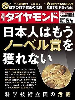 週刊ダイヤモンド 2018年 12/8 号 [雑誌] (科学技術立国の危機)