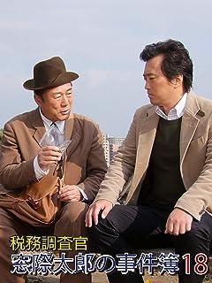 税務調査官 窓際太郎の事件簿18