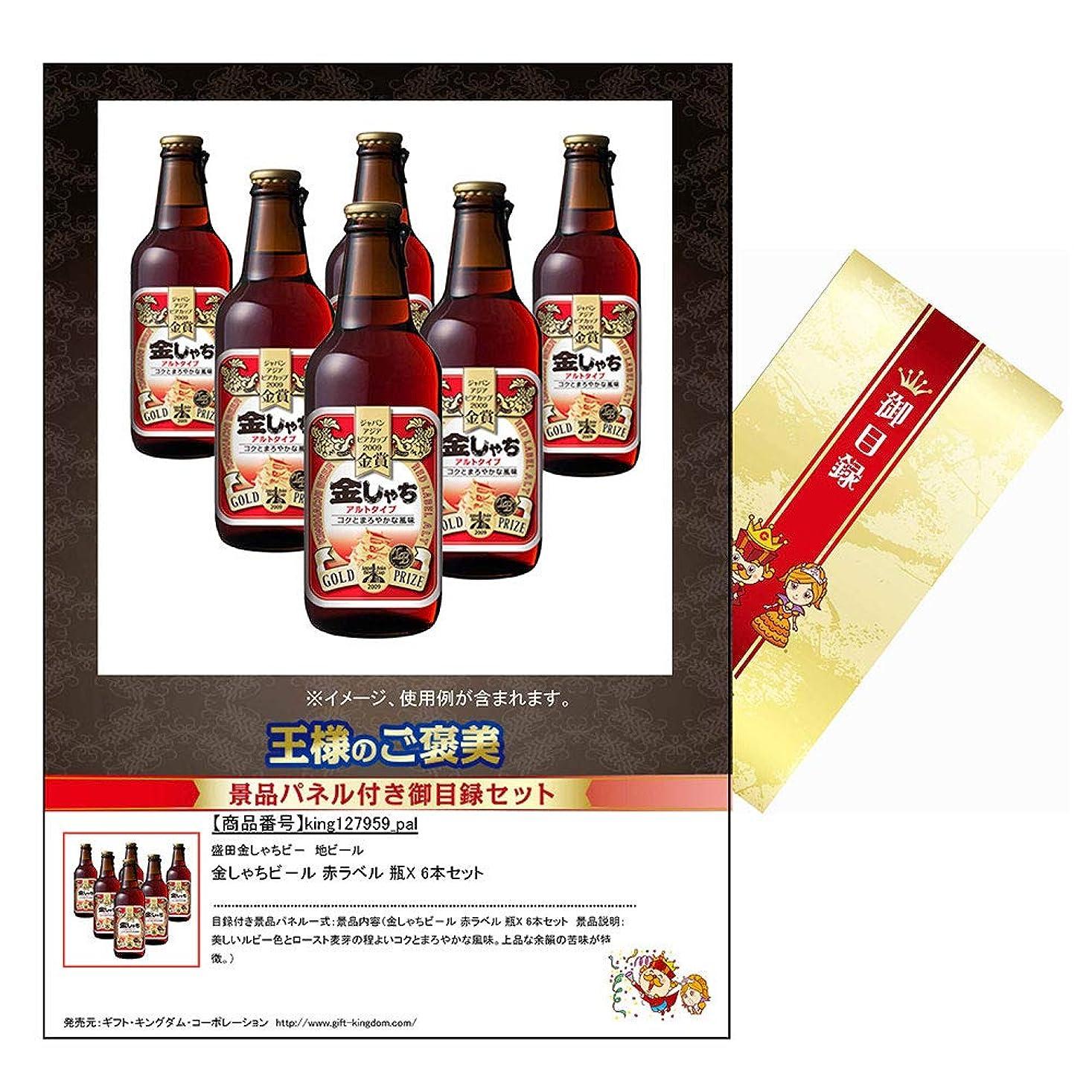 クリック他の場所眉をひそめる景品 目録 パネル 王様のご褒美   金しゃちビ-ル 赤ラベル 瓶X 6本セット KING127959 [地ビール]   商品引換券でお届け