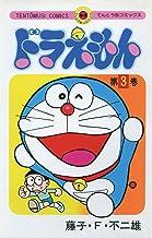 ドラえもん(3) (てんとう虫コミックス)