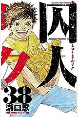 囚人リク(38) (少年チャンピオン・コミックス) Kindle版