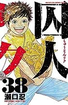 表紙: 囚人リク(38) (少年チャンピオン・コミックス)   瀬口忍