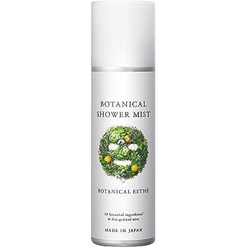 BOTANICAL ESTHE ボタニカルエステ ボタニカルシャワーミスト 化粧水 160g