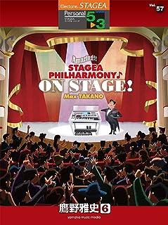 STAGEA パーソナル (5~3級) Vol.57 鷹野雅史6 「Amazing!! STAGEA PHILHARMONY♪ON STAGE! Max TAKANO」