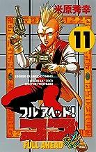 フルアヘッド!ココ 11 (少年チャンピオン・コミックス)