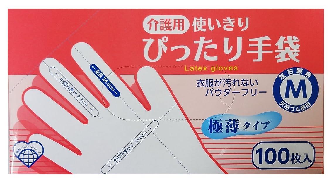 任命テクスチャー対処奥田薬品 介護用 使いきりぴったり手袋 M 100枚入