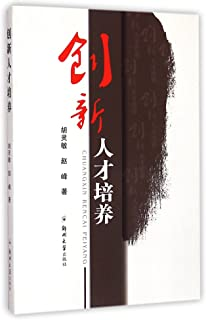 Innovative Talent Cultivation (Chinese Edition)