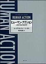 表紙: ヒューマン・アクション | 村田 稔雄
