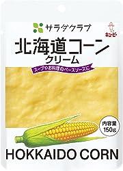 サラダクラブ 北海道コーン クリーム 150g