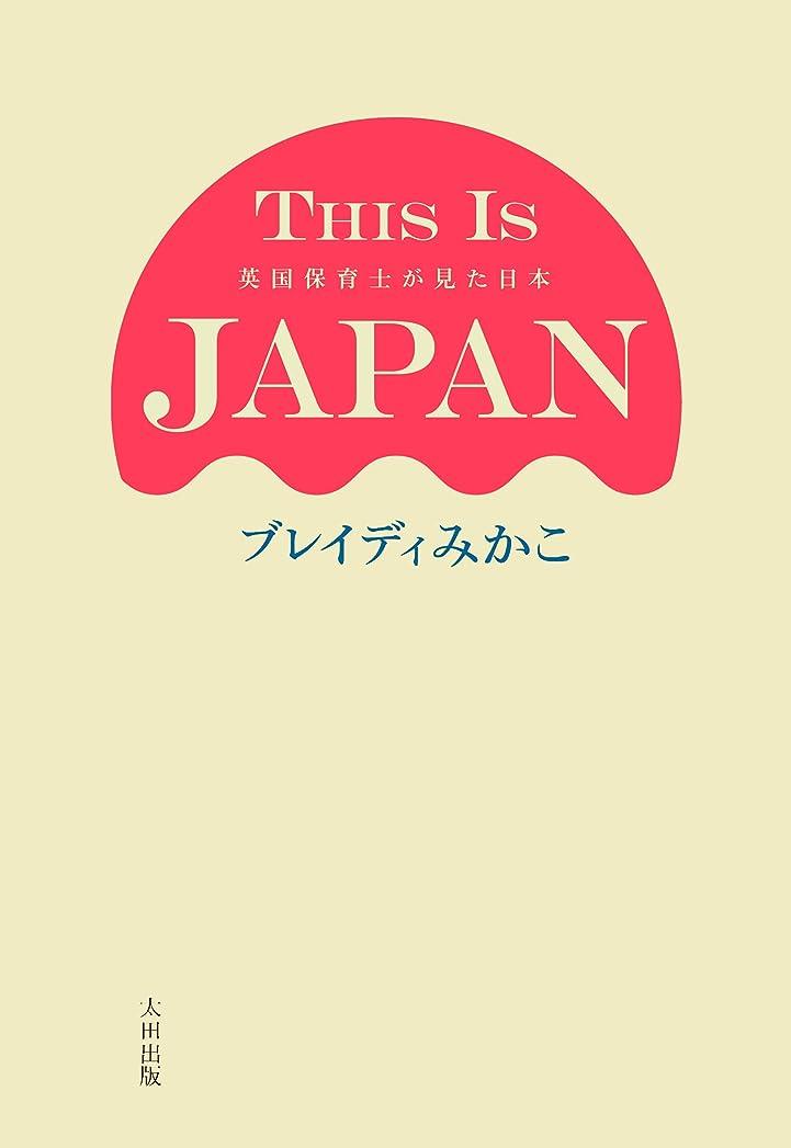評議会過敏な夜THIS IS JAPAN 英国保育士が見た日本