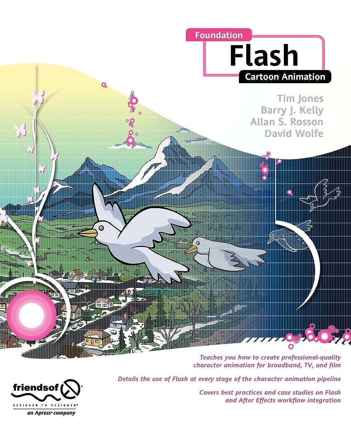 箱悪行軽減するFoundation Flash Cartoon Animation