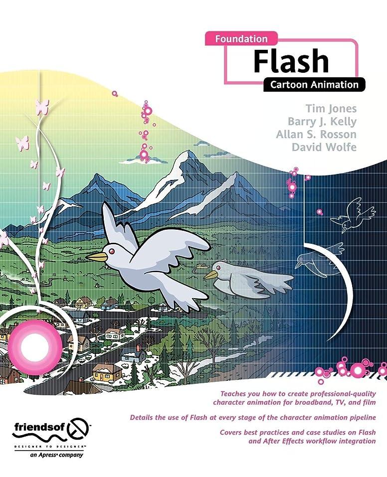 建設マザーランド説明するFoundation Flash Cartoon Animation