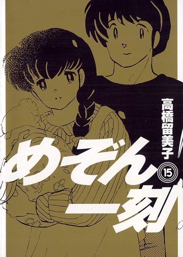 先生キウイ賠償めぞん一刻〔新装版〕(15) (ビッグコミックス)