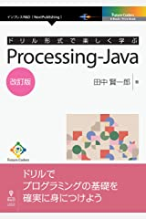 ドリル形式で楽しく学ぶ Processing-Java 改訂版 (Future Coders(NextPublishing)) Kindle版