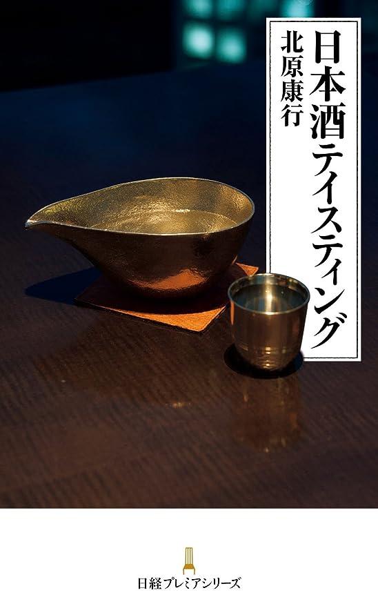 自動化エキスパートクレデンシャル日本酒テイスティング