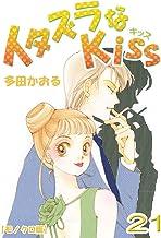 表紙: イタズラなKiss 21巻 | 多田かおる