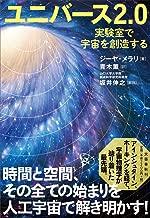 ユニバース2.0 実験室で宇宙を創造する