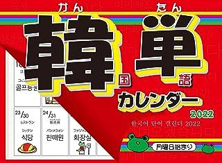 「2022年版」韓単カレンダー2022 韓国単語カレンダー
