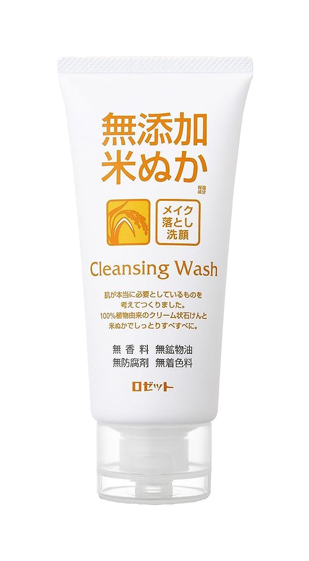 酸化物ジョージエリオット麻酔薬無添加米ぬかメイク落とし洗顔フォーム120g
