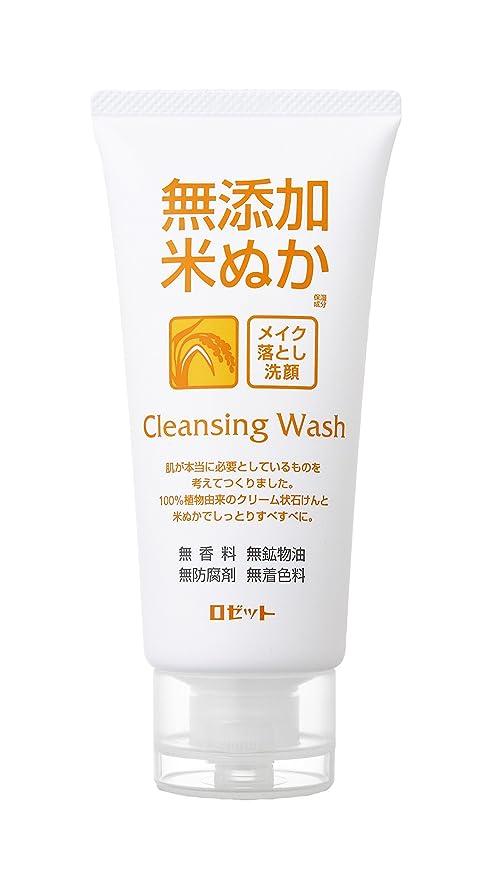 素晴らしい良い多くの神聖評決無添加米ぬかメイク落とし洗顔フォーム120g
