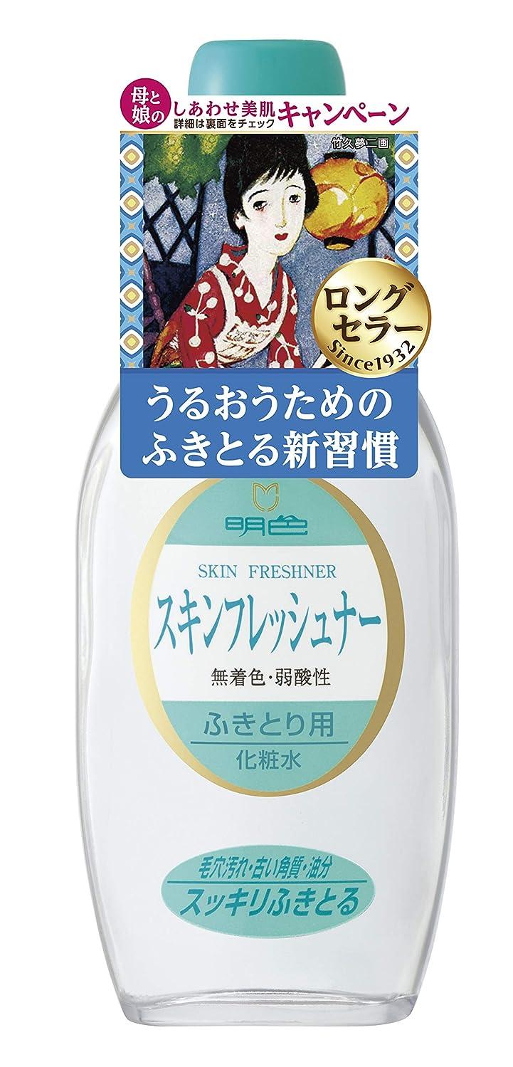 頭リングバック病気の明色シリーズ スキンフレッシュナー 170mL (日本製)