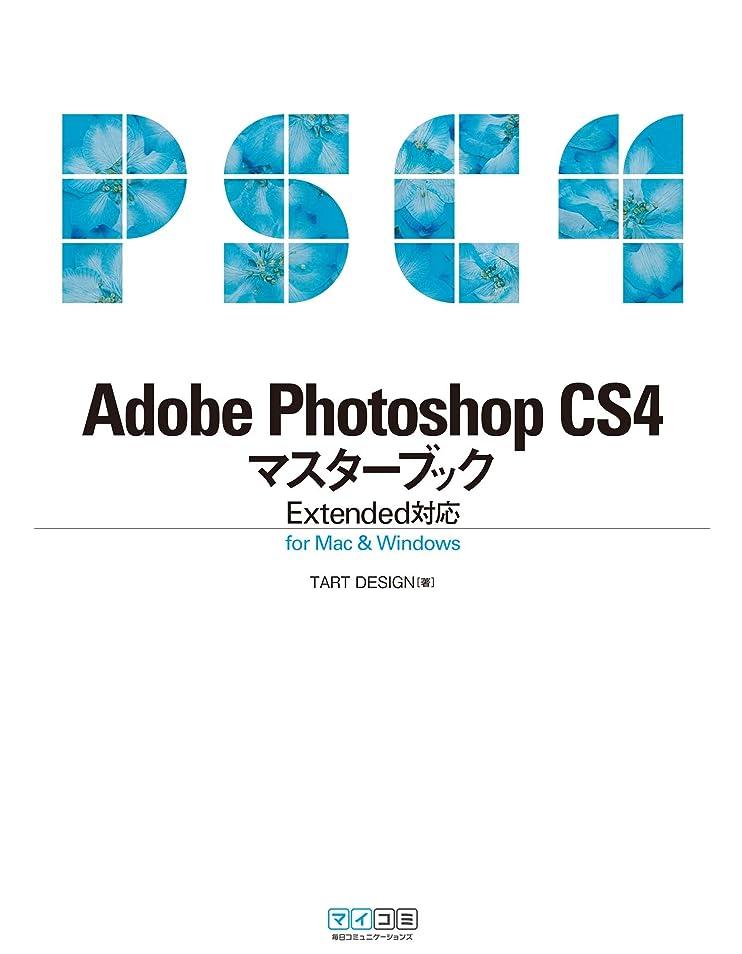 ビットバンジージャンプ許可Adobe Photoshop CS4マスターブック Extended対応 for Mac & Windows