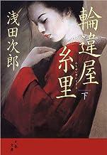 表紙: 輪違屋糸里(下) (文春文庫)   浅田 次郎