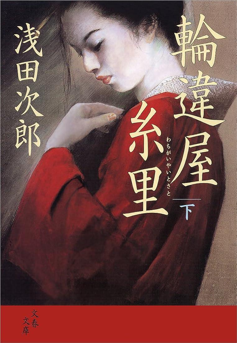 シミュレートするリアルキャンペーン輪違屋糸里(下) (文春文庫)
