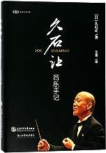 久石让音乐手记 上海交通大学出版社