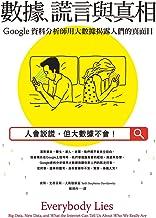 數據、謊言與真相:Google資料分析師用大數據揭露人們的真面目 (Traditional Chinese Edition)