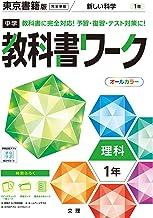 中学教科書ワーク 東京書籍版 理科 1年 (オールカラー,付録付き)