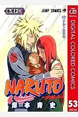 NARUTO―ナルト― カラー版 53 (ジャンプコミックスDIGITAL) Kindle版
