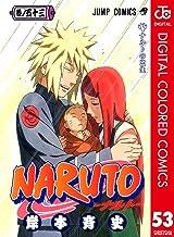 表紙: NARUTO―ナルト― カラー版 53 (ジャンプコミックスDIGITAL) | 岸本斉史