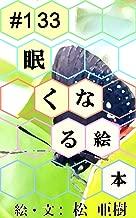 Good sleep #133 (Japanese Edition)